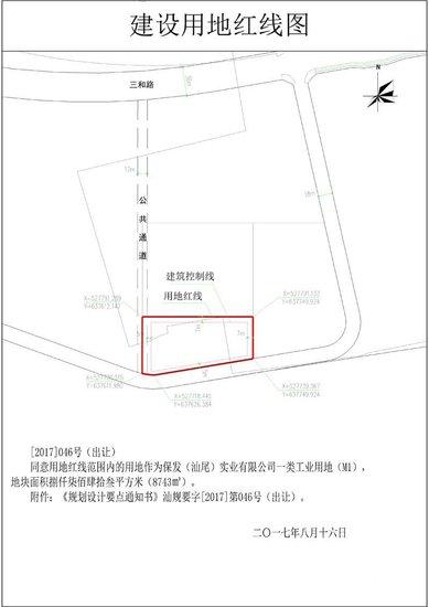 保发(汕尾)实业建设用地规划许可批前公示
