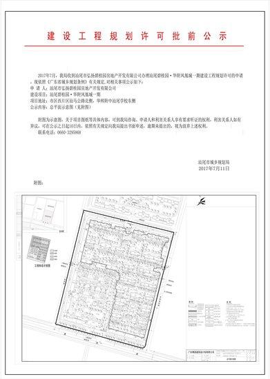 汕尾市弘扬碧桂园房地产开发有限公司汕尾碧桂园华附凤凰城一期建设工程规划许可批前公示