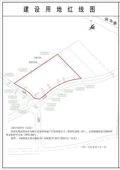 海丰县东辉房地产开发有限公司用地规划许可批前公示
