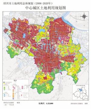 绍兴市中心城区土地利用规划 2006 2020 简介图片 37111 300x357