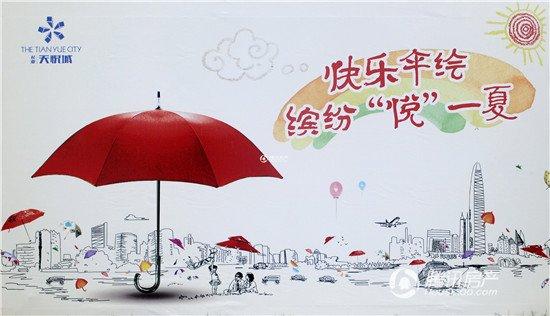 长业天悦城diy遮阳伞欢度周末