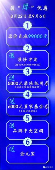 [观澜豪庭]8月22日-9月6日购房享六重礼直减99000元