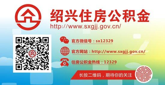 绍兴市公积金中心微信平台正式启用