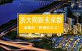 """浙大网新未来郡:温暖的""""新理性主义"""""""