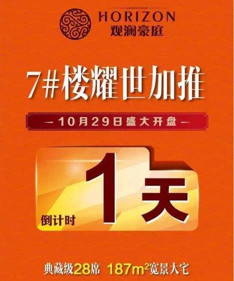 观澜豪庭7#楼10月29耀世加推 开盘三天享五重礼!