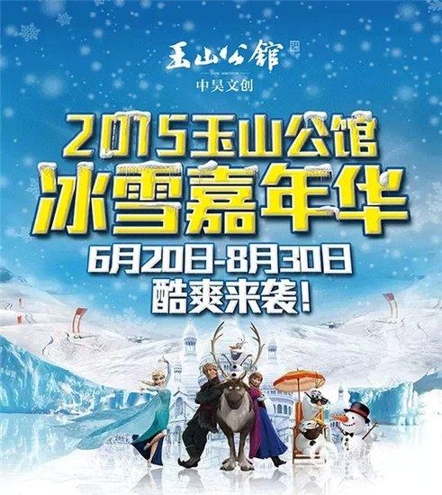...州玉山公馆冰雪嘉年华将于6月20日梦幻开启图片 79861 491x550