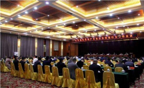 邵阳要求全面规范房地产开发企业经营行为
