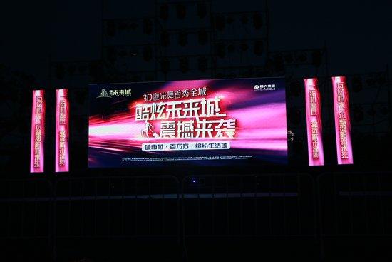 3D激光舞首秀邵阳,恒大·未来城震撼起航!