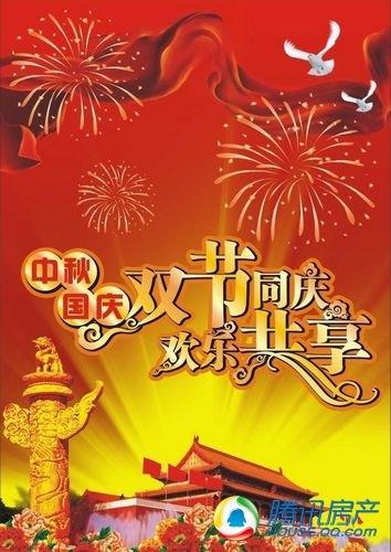 中秋国庆双节至  金九银十嘉年华