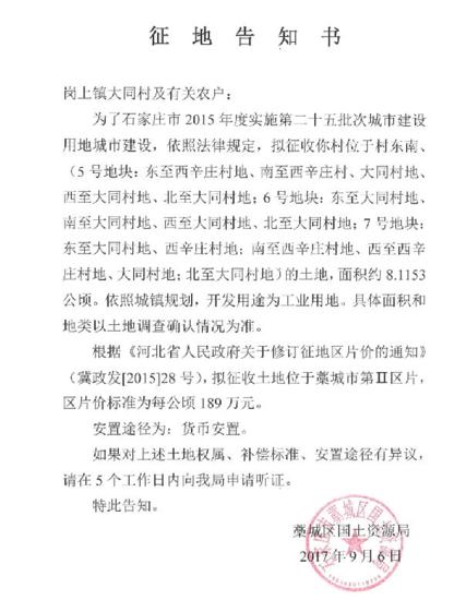 藁城区岗上镇再曝征地计划 面积达121.73亩