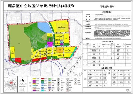 鹿泉中心城区328亩土地调规 建筑高度上限提高
