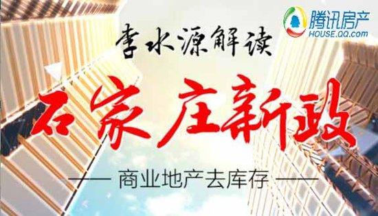 """【权威解读】李水源十句话解读石家庄商业地产""""去库存""""新政"""
