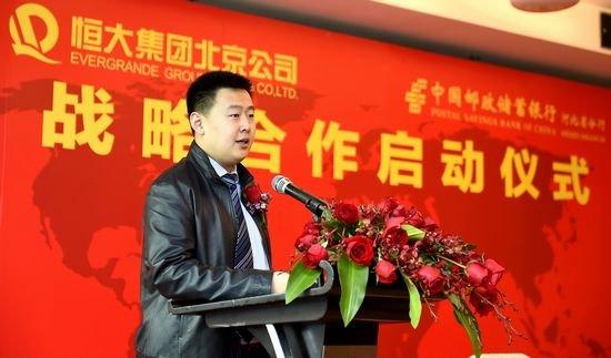 恒大集团总裁助理李植致辞-恒大地产北京公司与邮储银行河北省分行