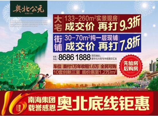 南海集团16周年庆 奥北公元年度大促惠石门