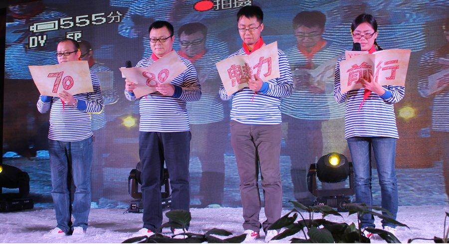 70 80 魅力前行-2011腾讯房产卓越榜星光大典