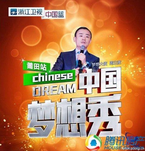 19  第四季《中国梦想秀》已于上周末正式接棒《中国好声音》在浙江图片