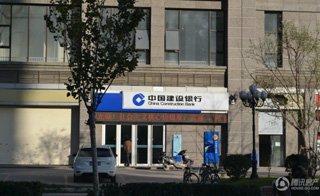 建设银行 width=