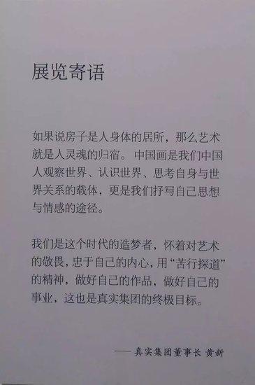 """""""画道探微""""——桃园里国画名家新春邀请展在河北美术馆开幕"""