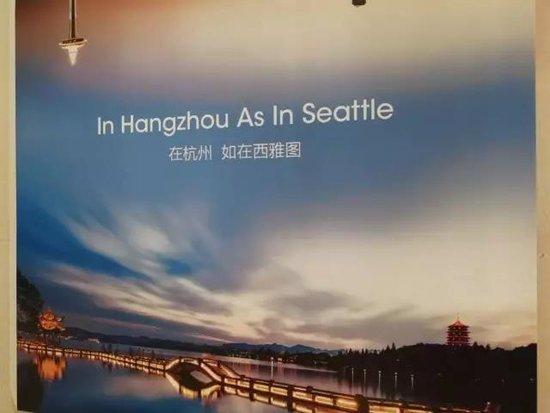 杭州纪行二  在杭州遇到西雅图  万科西雅图项目采访札记
