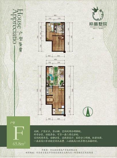 二环里五证实景现房 首层带小院——紫晶墅院