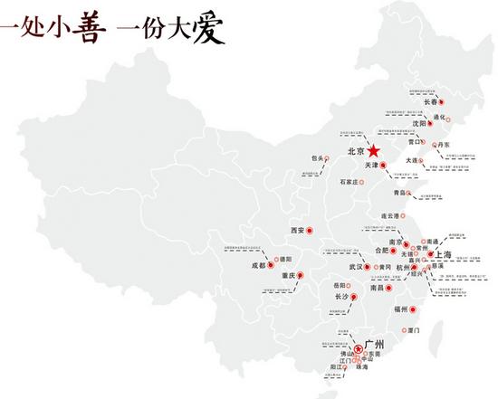用爱心拼成的中国地图