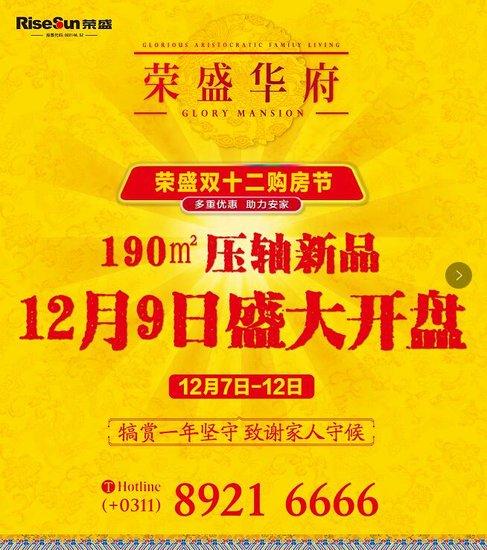 12月9日荣盛华府将盛大开盘 工地样板示范区同步开放!