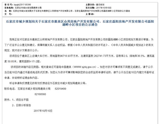 磊阳湖畔小区项目公示曝光,绿地率达36.5%