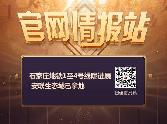 【官网情报站】:石家庄地铁1至4号线曝进展 安联生态城已拿地