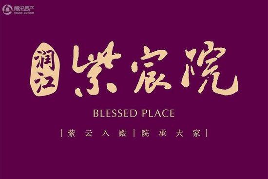 润江紫宸院-致敬名门大族 四世同堂的理想人生