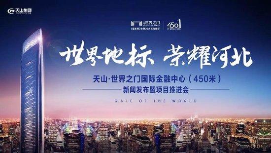 天山·世界之门爆重磅消息 | 国际金融中心(450米)开工建设