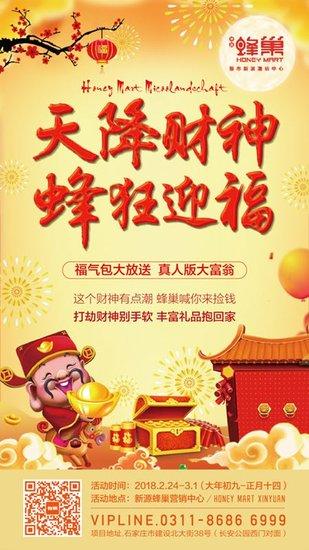 天降财神 蜂狂迎福春节特别活动预热