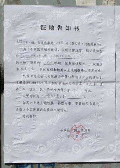 润江臻园项目有新进展 小西帐村出征地告知书