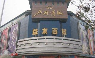 北国超市益友店