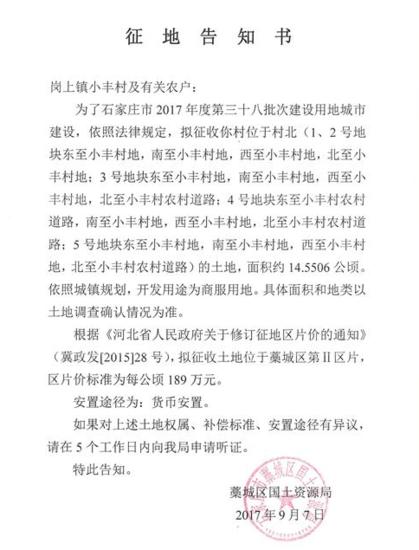 藁城小丰村又曝征地 面积达325.57亩
