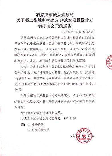 振二街城中村改造1#地块规划曝光 建住宅商业办公楼