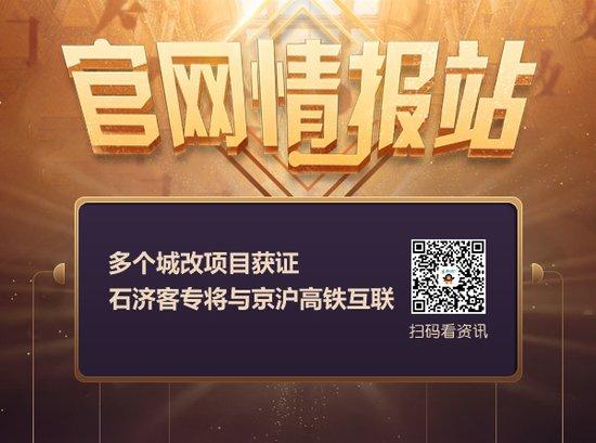 官网情报站:多个城改项目获证 石济客专将与京沪高铁互联