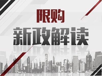 【限购解读】李水源:控制房价疯涨 促进周边区域发展