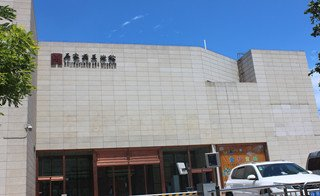 石家庄美术馆