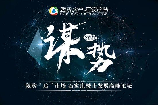 """""""谋势·2017""""限购政策下石家庄楼市发展高峰论坛顺势起航"""