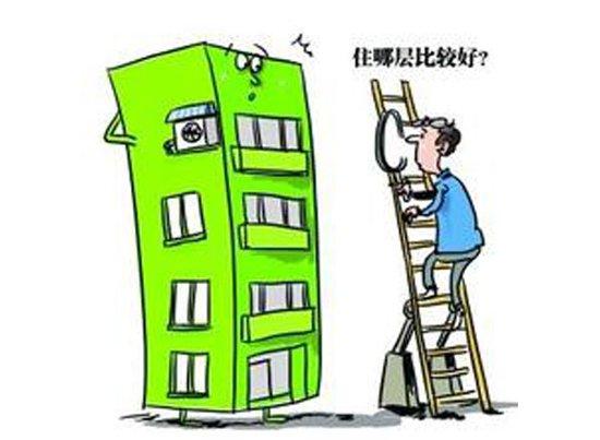 买房选楼层也有风水禁忌 哪些楼层不能买