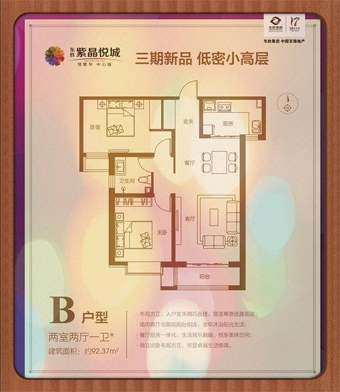 紫晶悦城三期在售 两居三居尊贵优雅 尽显卓越生活格调