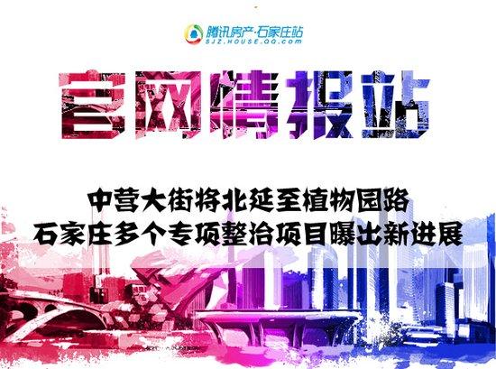 [官网情报站]:中营大街将北延 石家庄多个专项整治项目新进展
