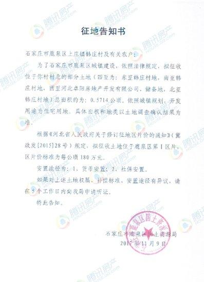 石家庄鹿泉区多村曝征地方案 8宗地共220亩