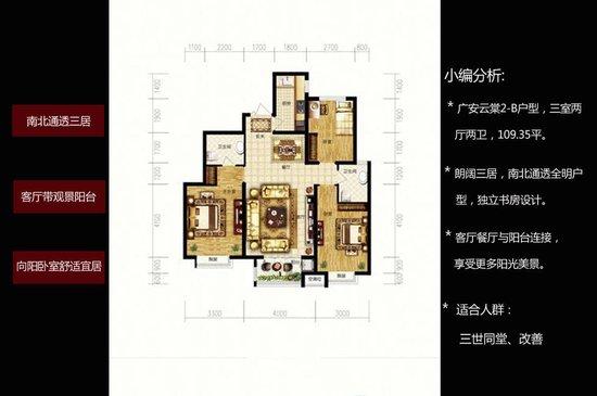 【第393期】小编探房:广安云棠 生态宜居豪华社区
