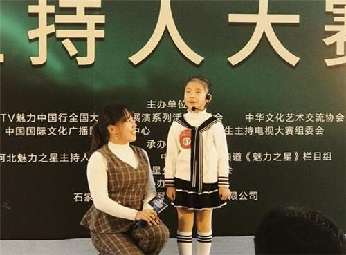 """万科翡翠公园,听见魅力之声 2018魅力之星·河北少儿春晚""""主持人大赛即将启幕"""