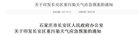长安区应对重污染天气措施曝光 限产企业名单公布