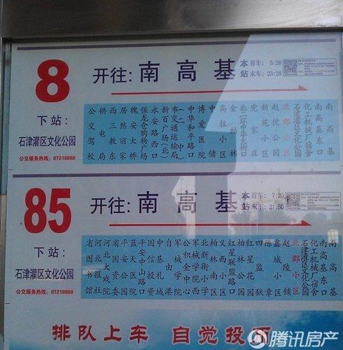 石家庄秀水公园图片_