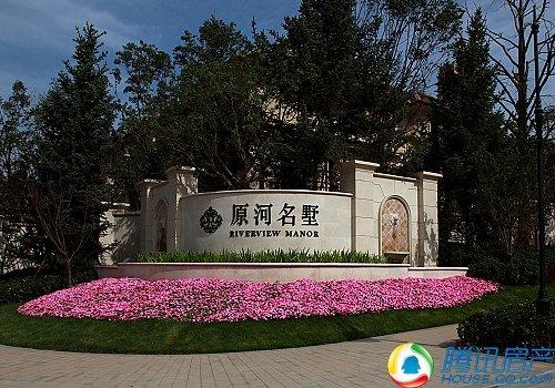 原河名墅 215-419平米全系春品别墅