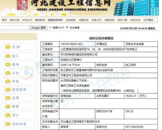 栾城区1旧城改造项目发施工招标公告 曝9栋住宅规划
