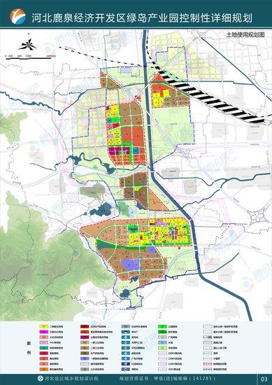 鹿泉绿岛产业园曝详细规划 含铜冶永壁等5大片区 配套齐全